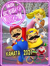 蒲田2021ババリンピック